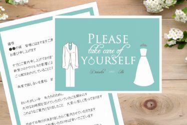 結婚式おわび状無料テンプレート